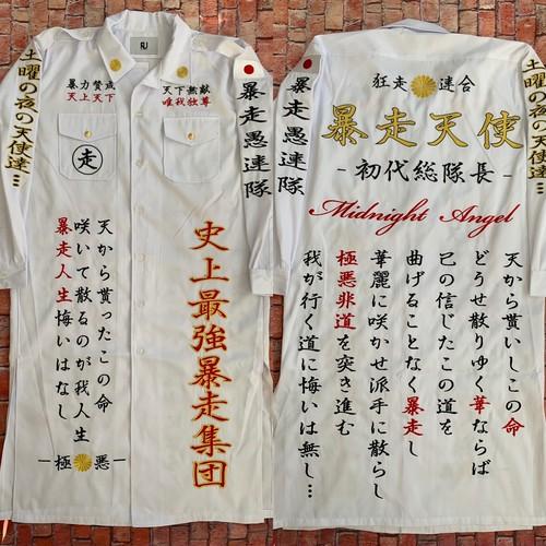 【レンタル】暴走天使~高級刺繍入り特攻服~125cm白ロング上下セット