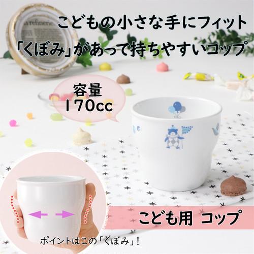 持ちやすい幼児用カップ(φ7.4cm×H6.6cm/満水170cc) 強化磁器 シルク【2025-1300】