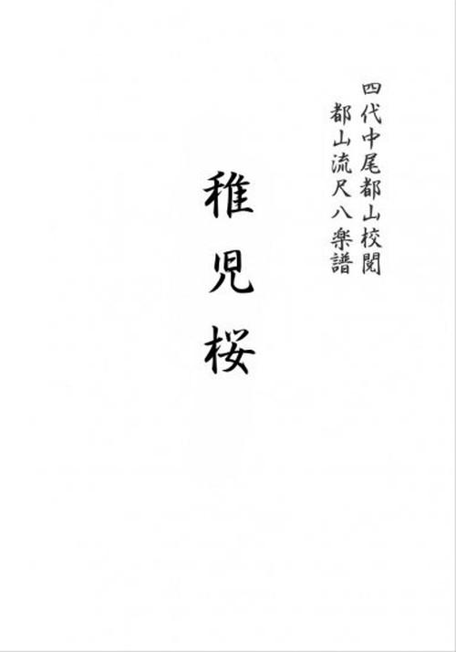 T32i248 稚児桜(尺八/菊武検校/楽譜)