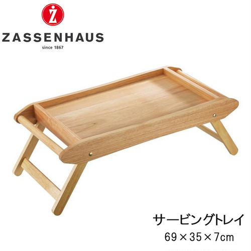 ZASSENHAUS ザッセンハウス ベッドサービングトレイ ナチュラル 69×35cm キャンプ アウトドア 用品 グッズ グランピング