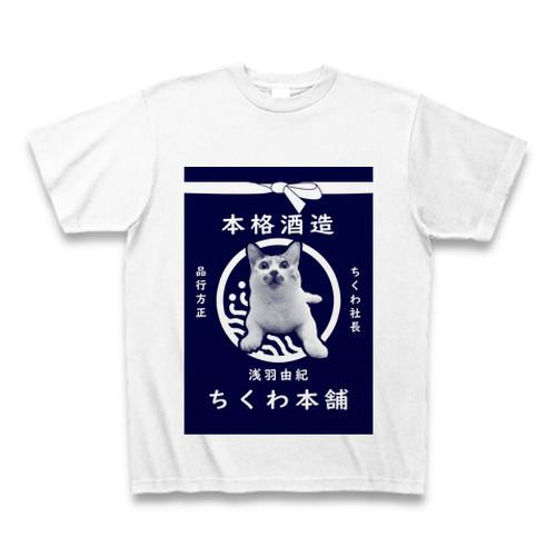 【<限定モデル>ちくわ社長 浅羽応援Tシャツ2020】ホワイト