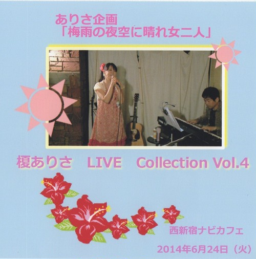 DVD「LIVE Collection vol.4」2014年6月24日西新宿ナビカフェ
