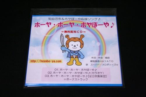 募金(1口=10000円)『鍵盤奏者HAYATOボランティア活動支援金』