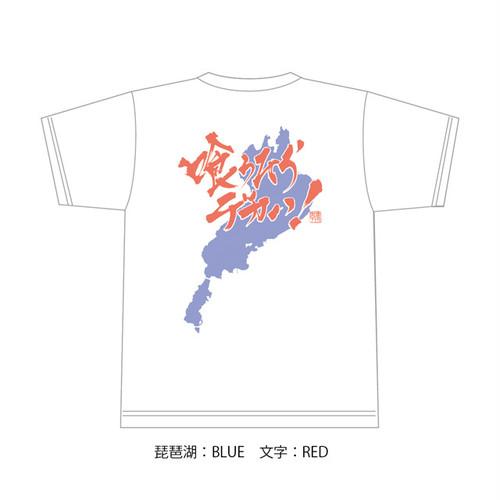 大きなサイズ レッド&ブルー ★2018夏 喰うたらデカい!ドライTシャツ★