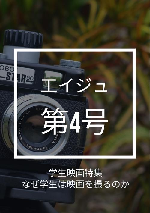 エイジュ第四号~学生映画特集~