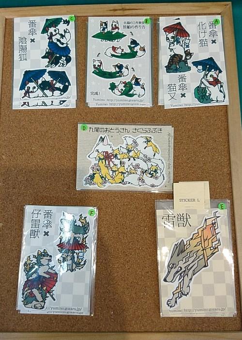 Yumino ステッカー妖怪D②504