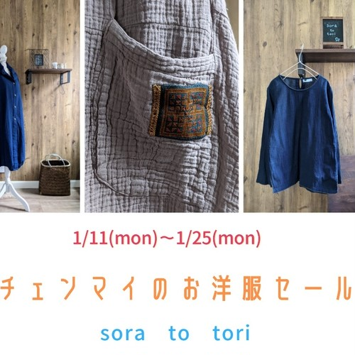 1/11~1/25 チェンマイのお洋服セール 開催いたします♪