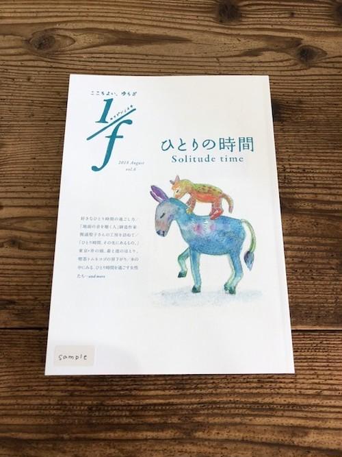 1/fエフブンノイチ vol.6