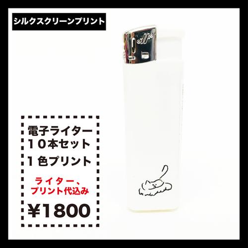 電子ライター (10本セット)