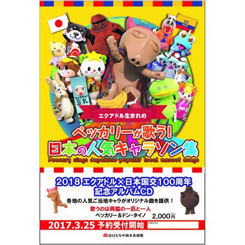 ペッカリーが歌う!日本の人気キャラソン集(略称ペカソン)