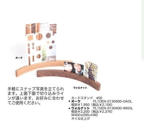 DENシリーズ カードスタンド 400