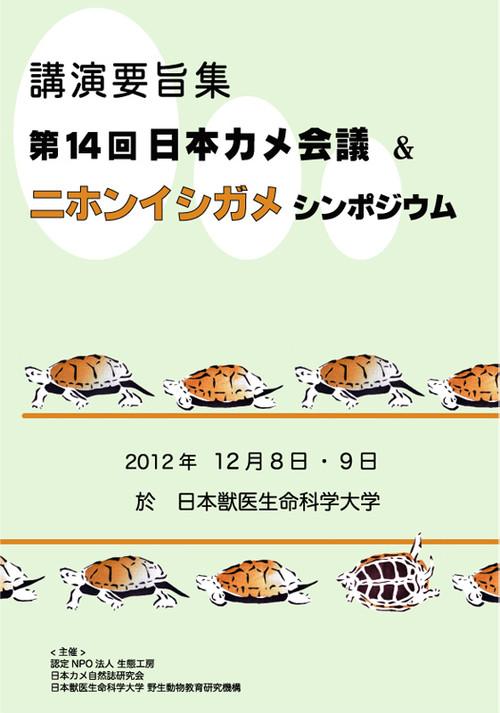 第14回日本カメ会議&ニホンイシガメシンポジウム 講演要旨集