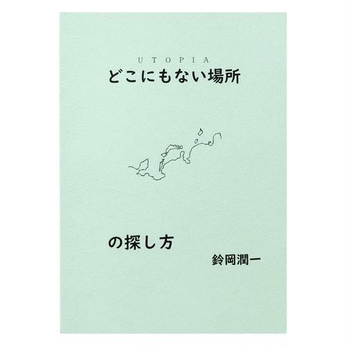 UTOPIA どこにもない場所の探し方 鈴岡潤一 外国歴史 自費出版