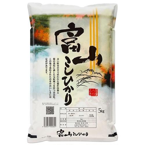 新米 富山県 コシヒカリ 5kg 送料無料(30年産 白米/玄米)