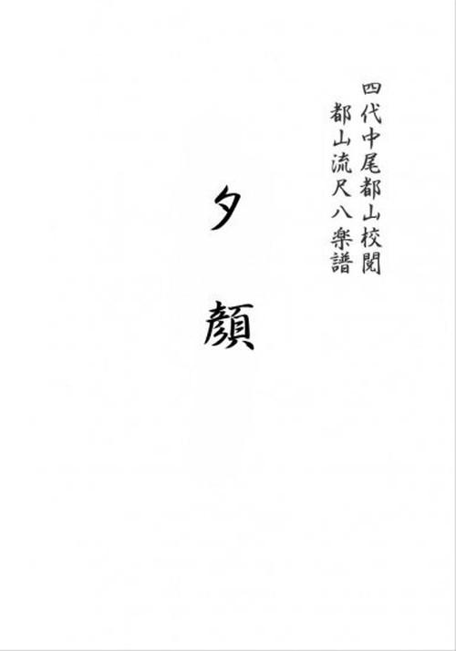 T32i151 夕顔(尺八/菊岡検校/楽譜)