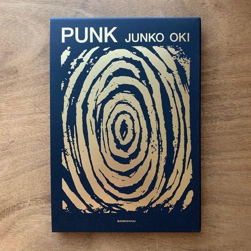 PUNK / 沖 潤子 / 文藝春秋