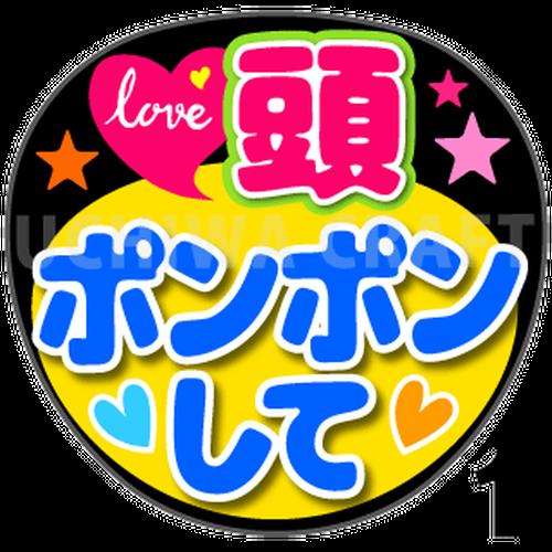 【プリントシール】『頭ポンポンして』コンサートやライブ、劇場公演に!手作り応援うちわでファンサをもらおう!!!