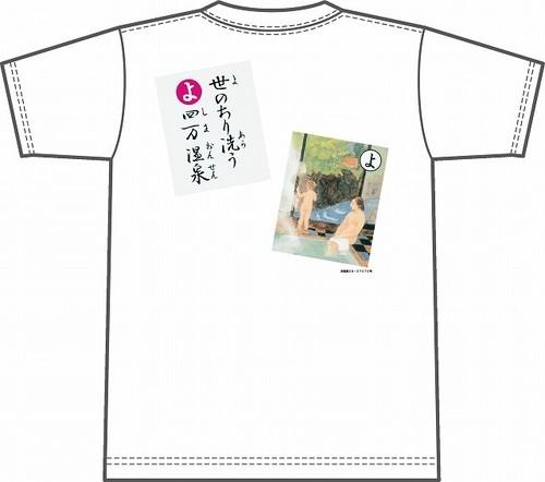 【在庫あり】上毛かるた×KING OF JMKオリジナルTシャツ【白・よ】