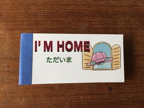 parapara I'M HOME ただいま