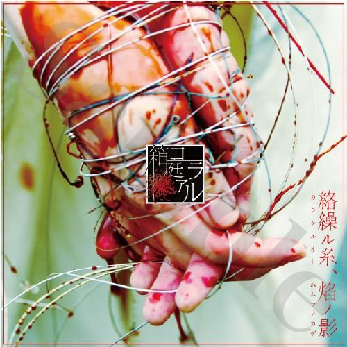 絡繰ル糸、焔の影 CD (ジャケット流血ヴァージョン)