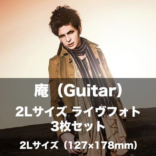 【2L】庵(Guitar)ライヴフォト3枚セット