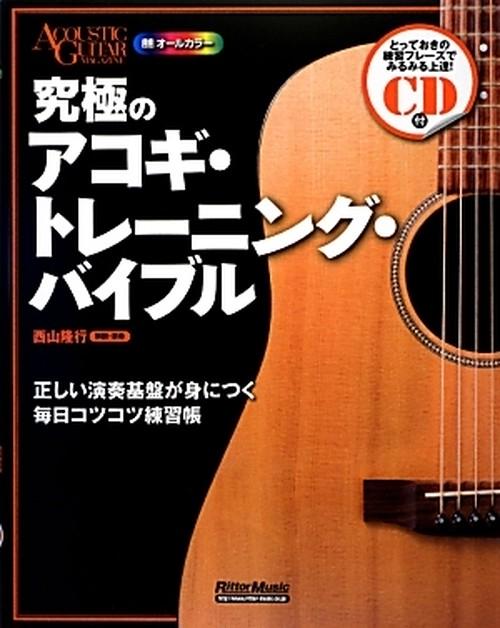 【本】究極のアコースティックギター•トレーニング•バイブル 正しい演奏基盤が身につく毎日コツコツ練習帳 CD付