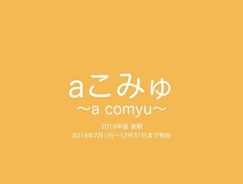 〜aこみゅ〜 2019版 7月〜12月 後期Ticket