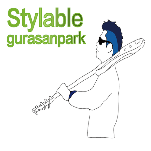 gurasanpark 「Stylable」CD 1stアルバム