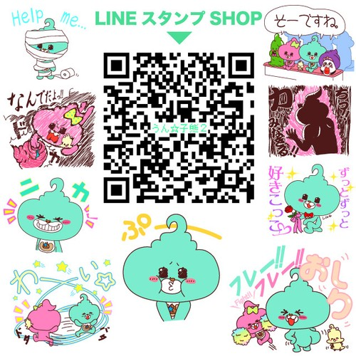 うん☆子熊 ☆第2弾☆ LINEスタンプ
