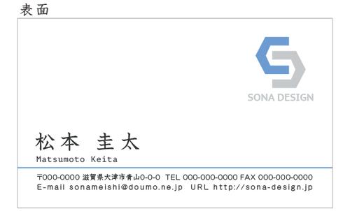 ビジネス片面名刺・ブルー 002 100枚
