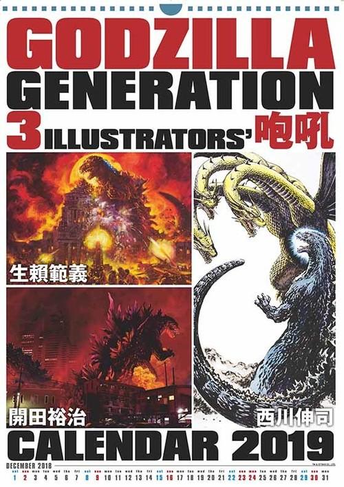 GODZILLA GENERATION 生頼範義・開田裕治・西川伸司 3ILLUSTRATORS' 咆吼2019カレンダー