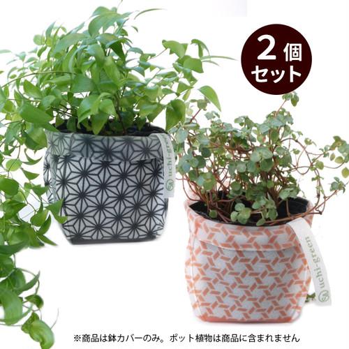 【父の日ギフト】鉢カバー ガーデニング uchi-green 麻の葉&籠目(gr-0405) ideaco(イデアコ)デザイン