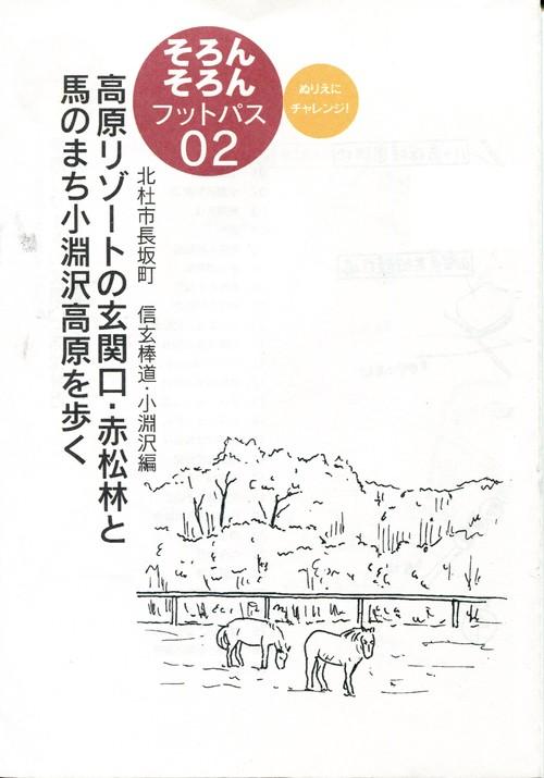 『高原リゾートの玄関口・赤松林杜馬のまち小淵沢高原を歩く』