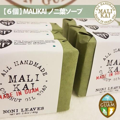 【6個 送料込価格】グアム産 MALIKAI ノニ葉ソープ (マリカイ石けん)【グアムより発送】