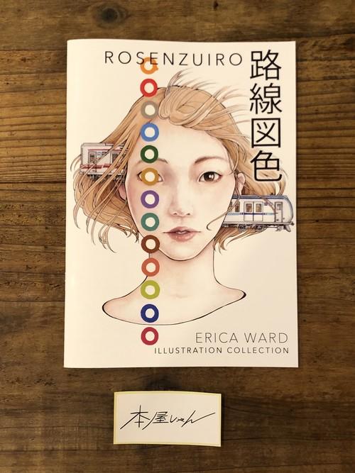 【ZINE】路線図色/ROSENZUIROーエリカ・ワード/Erica Ward