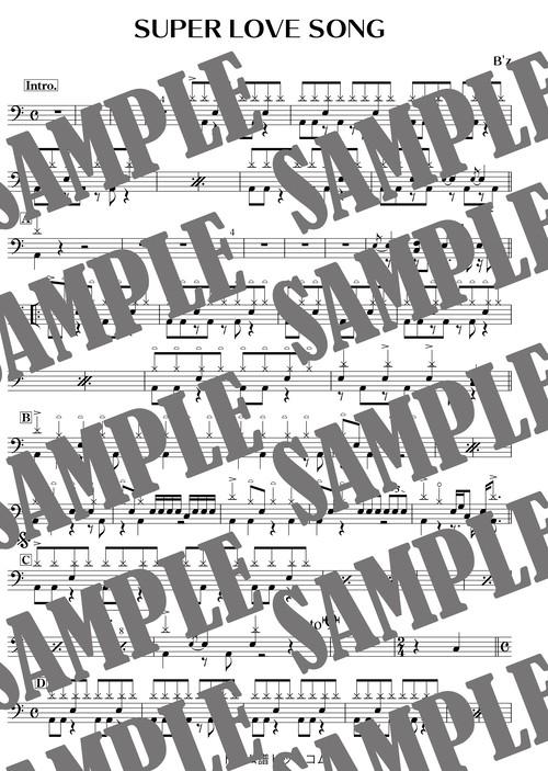 SUPER LOVE SONG/B'z (ドラム譜)