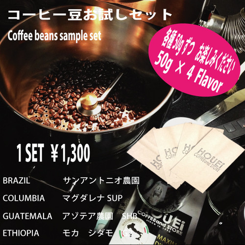 HOUEI COFFEE お試しセット