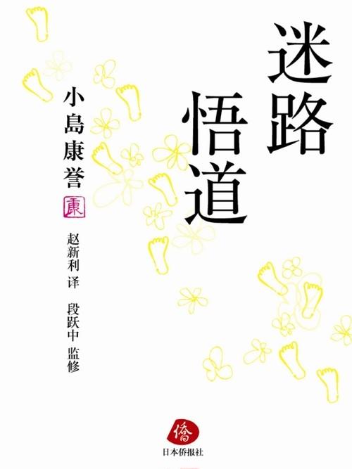 迷路悟道ー中国「文化交流貢献奨」受賞者の人生談義