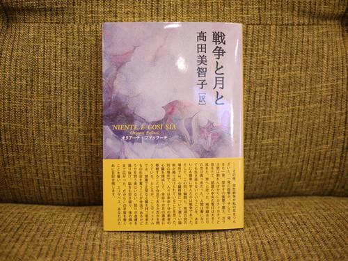 戦争と月と【新本】