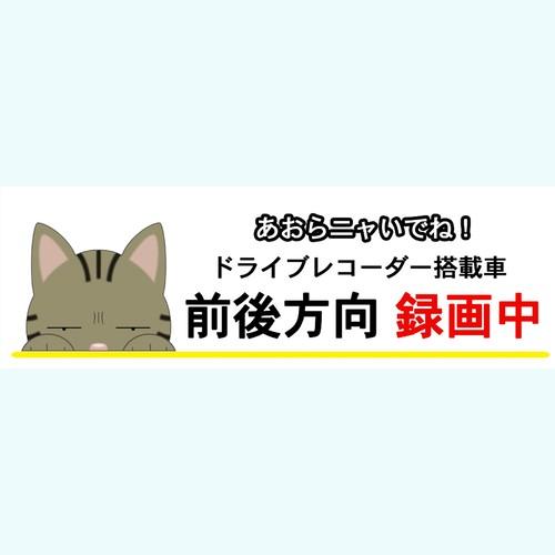 ドラレコ猫ステッカー【あおらニャいでね!】 17猫種対応