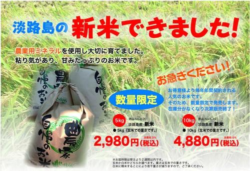 ミネラルたっぷり淡路島の新米 5kg
