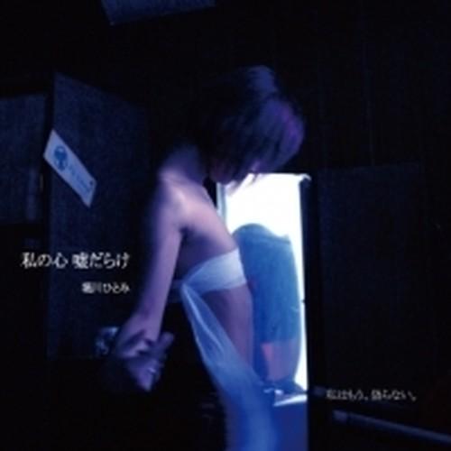 「私の心 噓だらけ」(1st concept mini album)