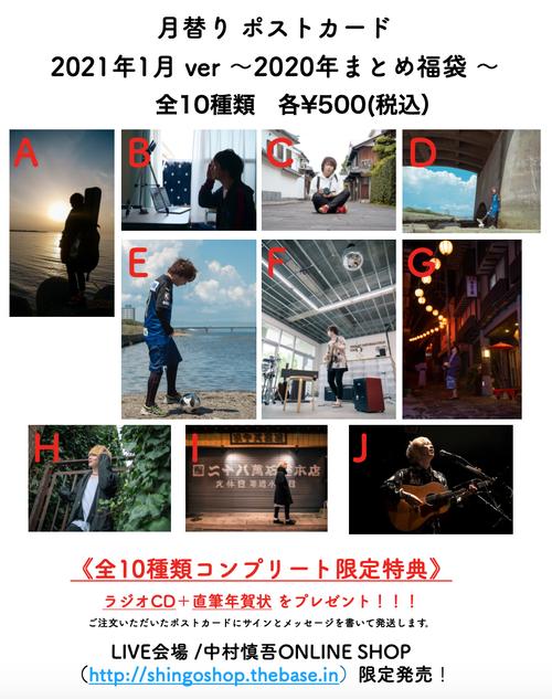 【GOODS】月替りポストカード1月ver 〜 2020年まとめ福袋 〜(COMPLETE枠)