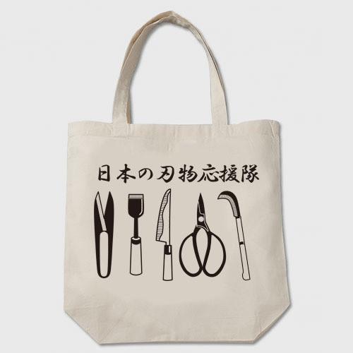 刃物応援隊2_BAG【刃物関連団体応援商品】