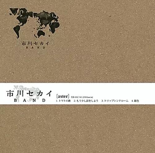 市川セカイBAND【aster】CD
