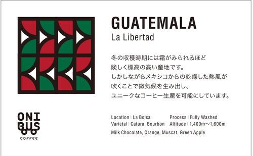 GUATEMALA La Libertad 100g(ONIBUS COFFEE)
