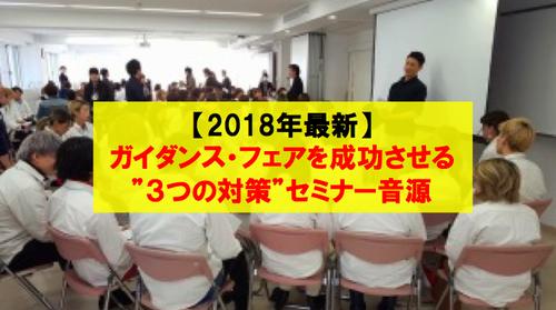 """【2018年最新】ガイダンス・フェアを成功させる""""3つの対策""""セミナー音源"""