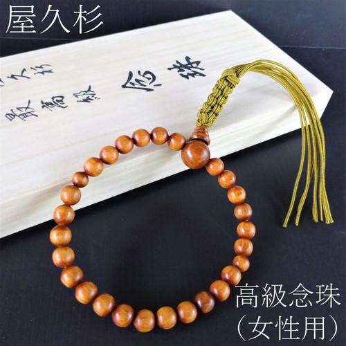 屋久杉 高級お念珠(女性用)