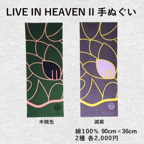 LIVE IN HEAVEN II / 手ぬぐい