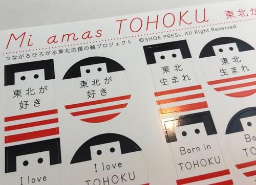 Mi amas TOHOKU(ミ アーマス トウホク)ステッカー